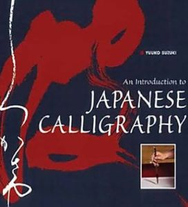 books Japanese introduction to japanese calligraphy.JPG