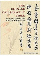 the chinese calligraphy bible.JPG